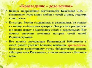 «Краеведение – дело вечное» * Важное направление деятельности Бекетовой Л.В.