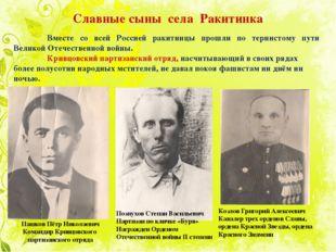 Вместе со всей Россией ракитинцы прошли по тернистому пути Великой Отечеств