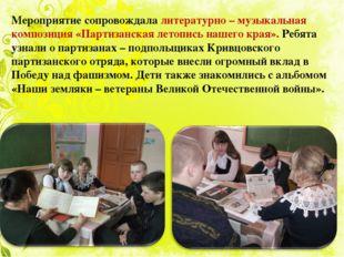 Мероприятие сопровождала литературно – музыкальная композиция «Партизанская