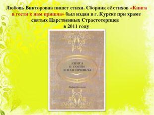 Любовь Викторовна пишет стихи. Сборник её стихов «Книга в гости к нам пришла