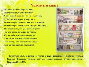 Человек и книга Человек и книга неразлучны. На вопросы где найти ответ? А с