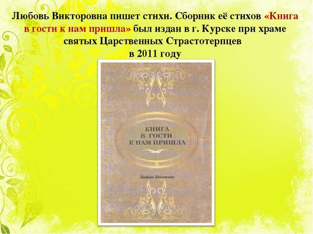 Любовь Викторовна пишет стихи. Сборник её стихов «Книга в гости к нам пришла...