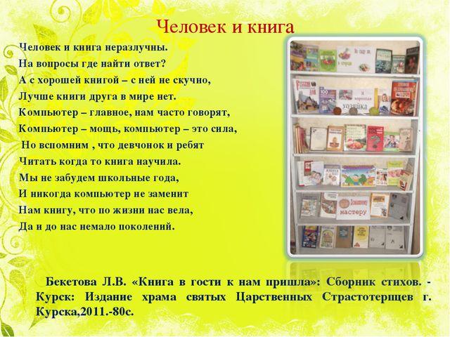 Человек и книга Человек и книга неразлучны. На вопросы где найти ответ? А с...