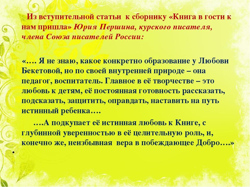 Из вступительной статьи к сборнику «Книга в гости к нам пришла» Юрия Першина...