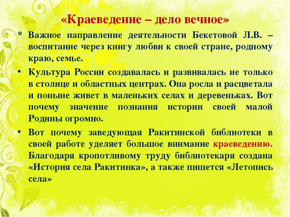 «Краеведение – дело вечное» * Важное направление деятельности Бекетовой Л.В....