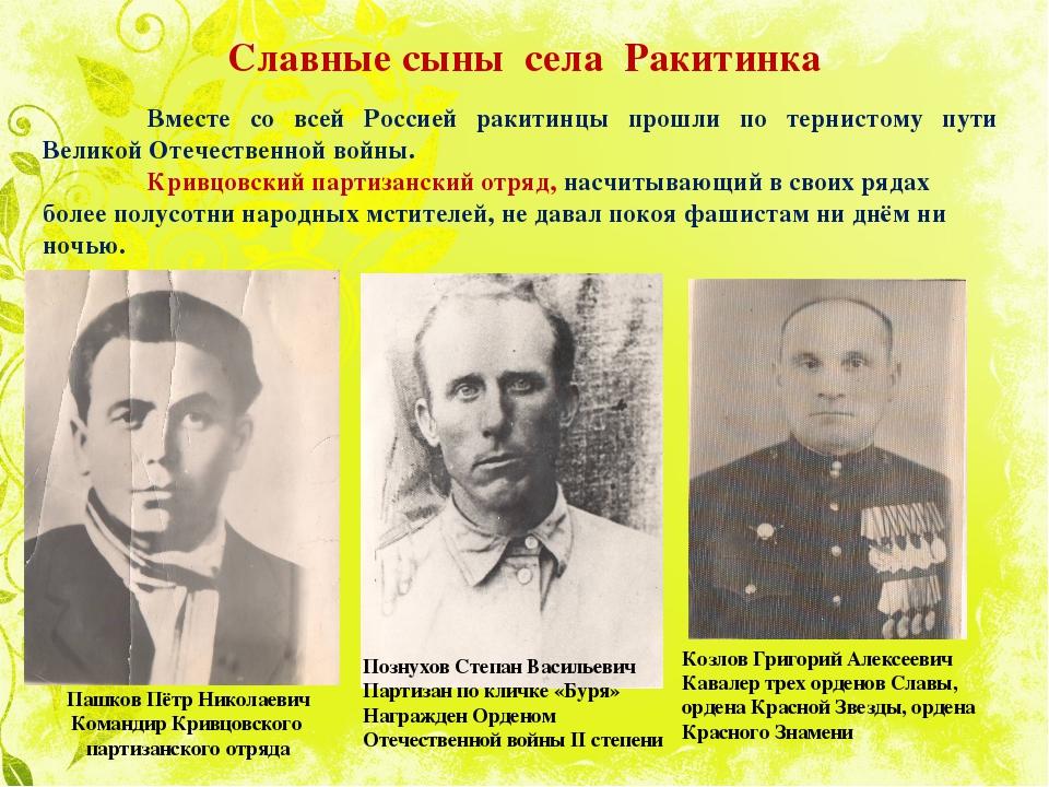 Вместе со всей Россией ракитинцы прошли по тернистому пути Великой Отечеств...