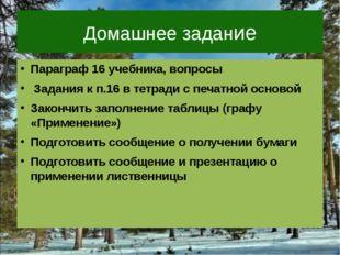 Домашнее задание Параграф 16 учебника, вопросы Задания к п.16 в тетради с печ
