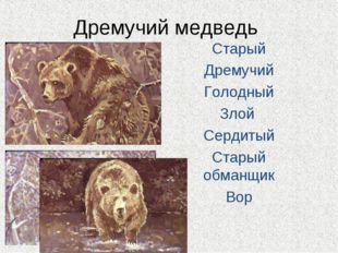Дремучий медведь Старый Дремучий Голодный Злой Сердитый Старый обманщик Вор