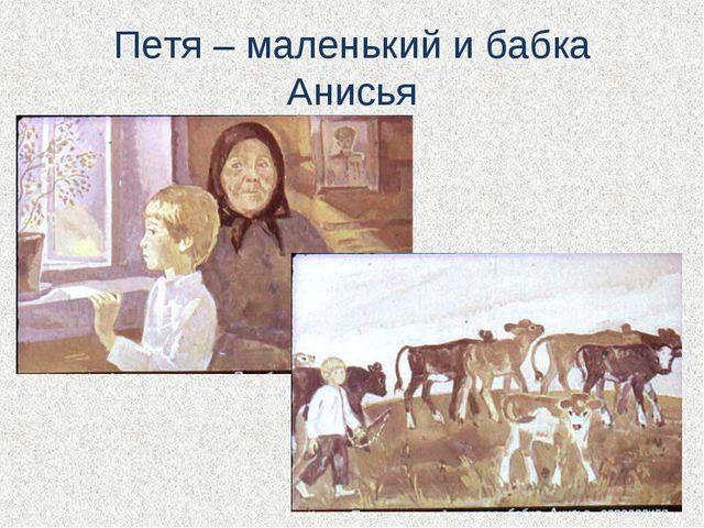 Петя – маленький и бабка Анисья