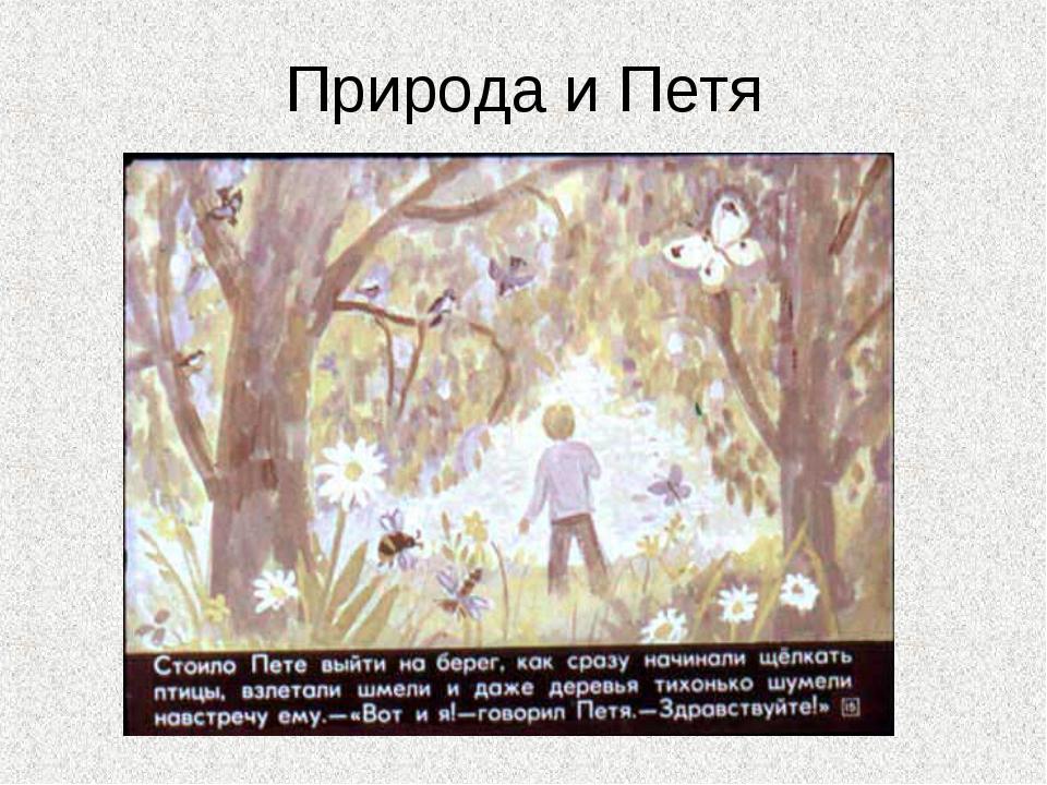 Природа и Петя