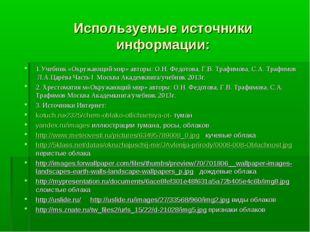 Используемые источники информации: 1.Учебник «Окружающий мир» авторы: О.Н. Фе