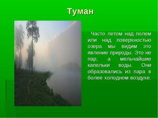 Туман Часто летом над полем или над поверхностью озера мы видим это явление п