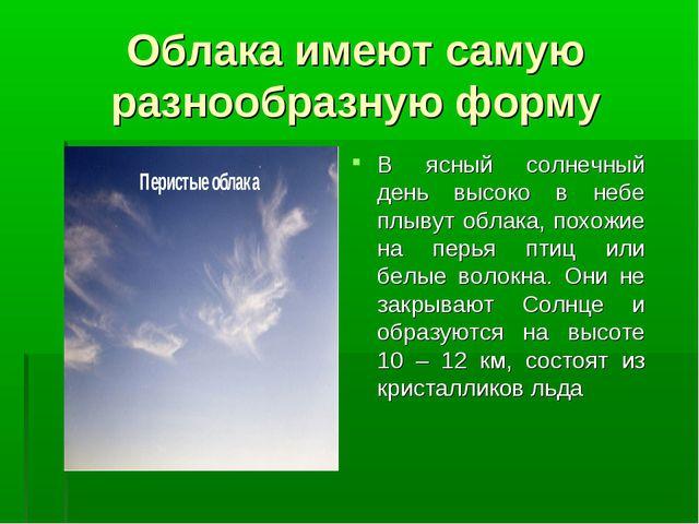 Облака имеют самую разнообразную форму В ясный солнечный день высоко в небе п...