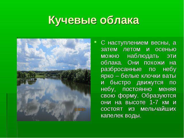 Кучевые облака С наступлением весны, а затем летом и осенью можно наблюдать э...