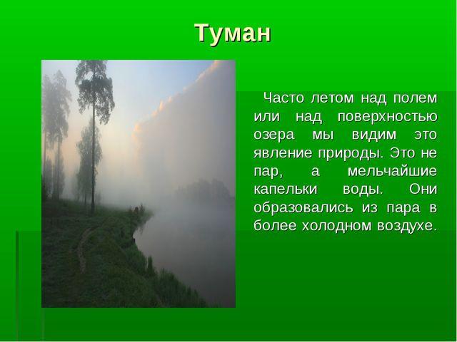 Туман Часто летом над полем или над поверхностью озера мы видим это явление п...