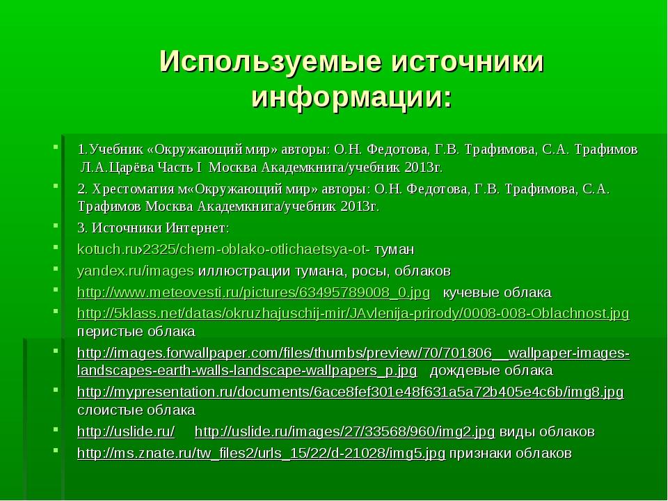 Используемые источники информации: 1.Учебник «Окружающий мир» авторы: О.Н. Фе...
