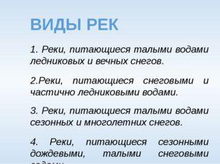 ВИДЫ РЕК 1. Реки, питающиеся талыми водами ледниковых и вечных снегов. 2.