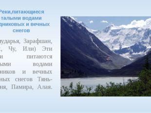 Реки,питающиеся талыми водами ледниковых и вечных снегов (Амударья, Зарафшан,