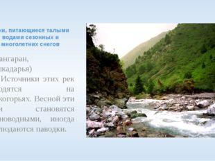 Реки, питающиеся талыми водами сезонных и многолетних снегов (Ахангаран, Кашк