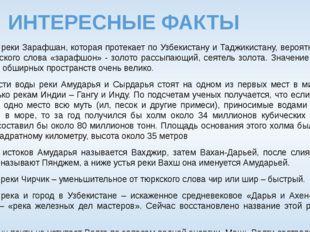 ИНТЕРЕСНЫЕ ФАКТЫ Название реки Зарафшан, которая протекает по Узбекистану и