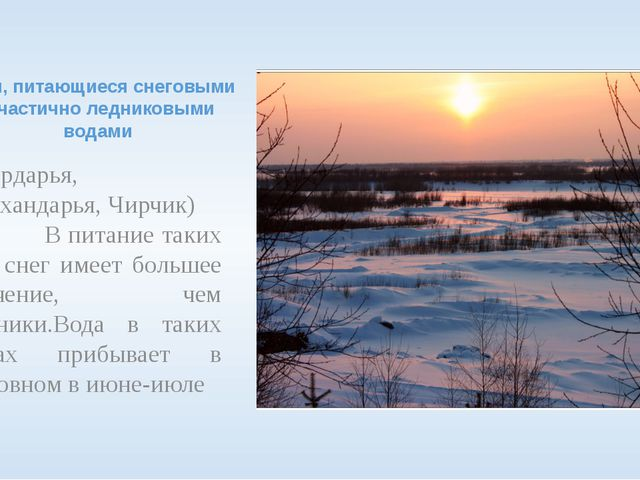Реки, питающиеся снеговыми и частично ледниковыми водами (Сырдарья, Сурхандар...