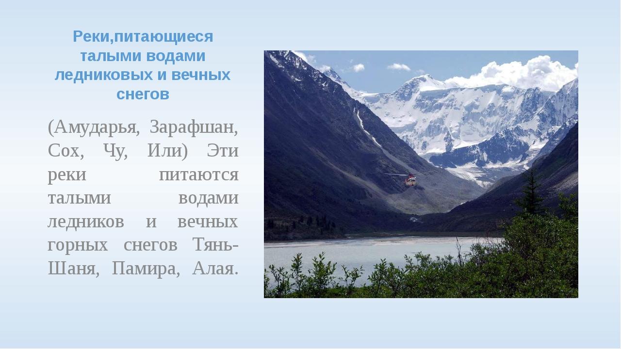 Реки,питающиеся талыми водами ледниковых и вечных снегов (Амударья, Зарафшан,...