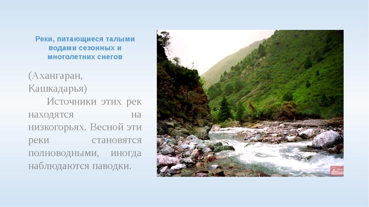 Реки, питающиеся талыми водами сезонных и многолетних снегов (Ахангаран, Кашк...