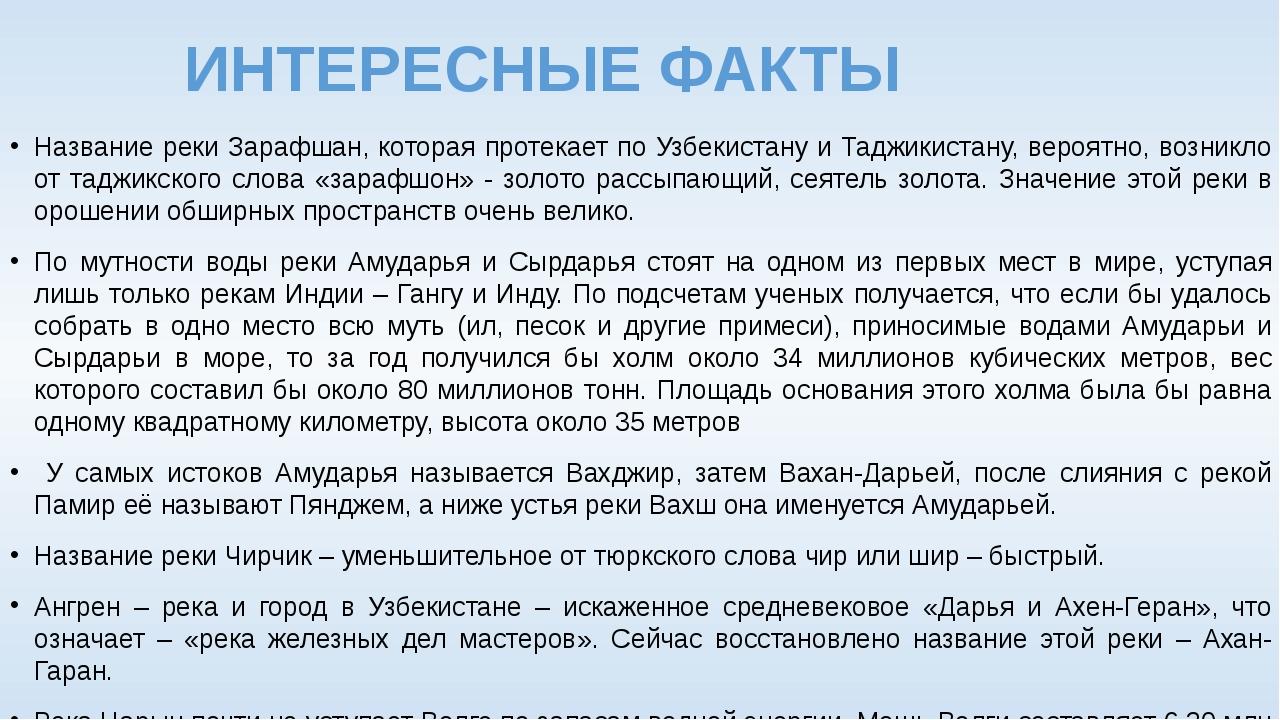 ИНТЕРЕСНЫЕ ФАКТЫ Название реки Зарафшан, которая протекает по Узбекистану и...