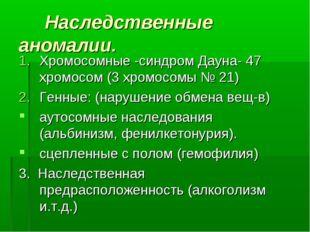 Наследственные аномалии. Хромосомные -синдром Дауна- 47 хромосом (3 хромосом
