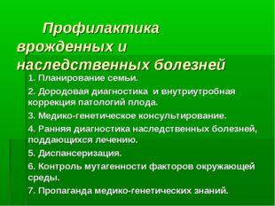 Профилактика врожденных и наследственных болезней 1. Планирование семьи. 2.