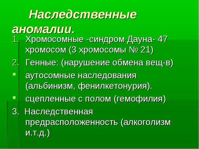 Наследственные аномалии. Хромосомные -синдром Дауна- 47 хромосом (3 хромосом...