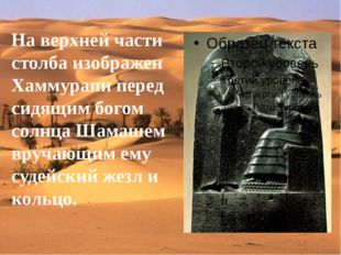 На верхней части столба изображен Хаммурапи перед сидящим богом солнца Шамаше