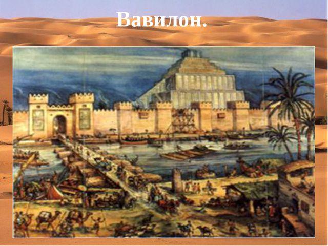 Вавилон.