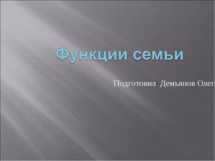 Подготовил Демьянов Олег