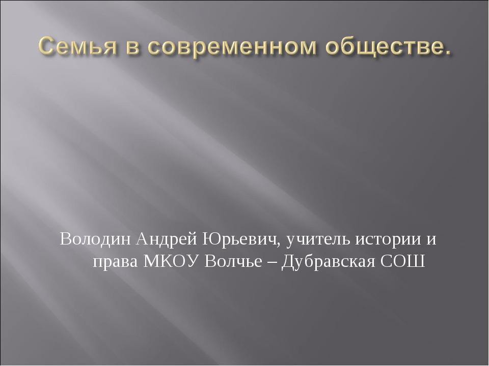 Володин Андрей Юрьевич, учитель истории и права МКОУ Волчье – Дубравская СОШ