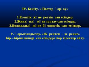 ІV. Бекіту. « Постер қорғау» Есептік және реттік сан есімдер. Жинақтық және т