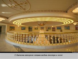 С балкона второго этажа видна люстра и холл