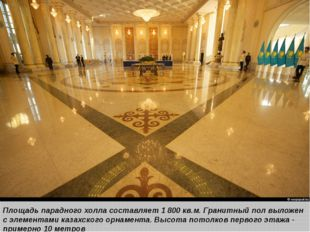 Площадь парадного холла составляет 1 800 кв.м.Гранитный пол выложен с элеме