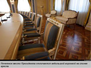 Почетное место Президента отличается небольшой коронкой на спинке кресла