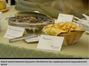 Какой казахстанский фуршет обойдется без традиционной национальной кухни