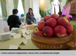 Самым ценным украшением стола стал алматинский апорт