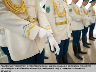 Гвардейцы участвуют в государственныхцеремониальных ритуалах, охраняют рези