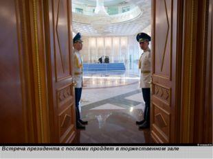 Встреча президента с послами пройдет в торжественном зале