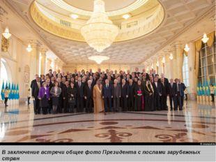 В заключение встречи общее фото Президента с послами зарубежных стран