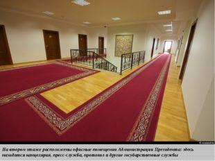 На втором этаже расположены офисные помещения Администрации Президента: здес