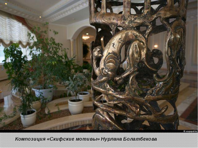 Композиция «Скифские мотивы» Нурлана Болатбекова