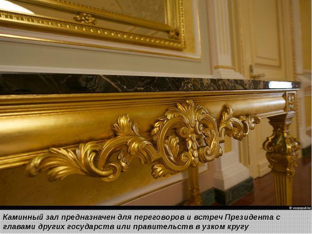Каминный зал предназначен для переговоров и встреч Президента с главами друг...