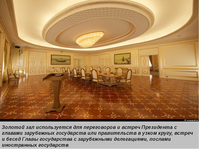 Золотой зал используется для переговоров и встреч Президента с главами заруб...