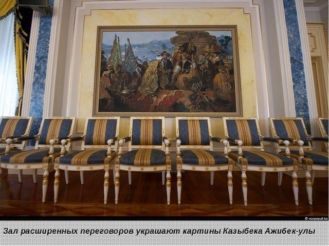 Зал расширенных переговоров украшают картины Казыбека Ажибек-улы