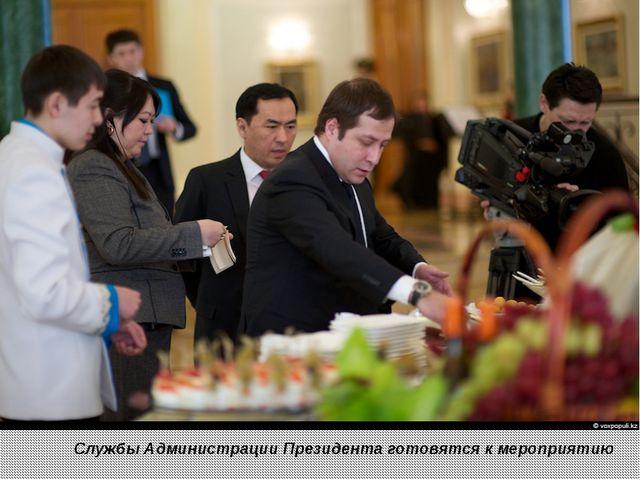 Службы Администрации Президента готовятся к мероприятию